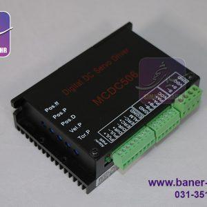 درایورMCDC506
